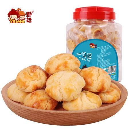 【野娃】休闲零食特产小吃饼干点心糕点美食一口酥奶香酥饼550g罐