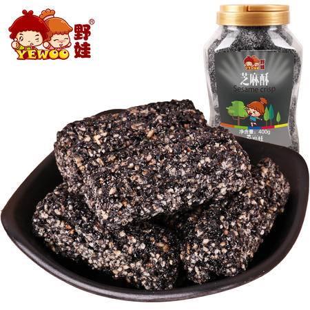 野娃黑芝麻酥糖传统手工糕点点心特产芝麻糖办公休闲零食小吃400g
