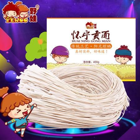 【野娃】安徽安庆怀宁特产面条挂面贡面400g*2礼盒