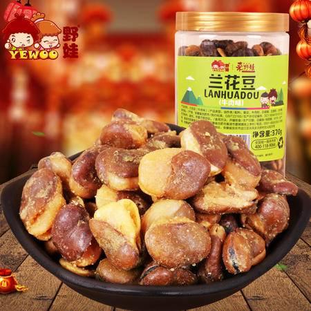 野娃香脆兰花豆蚕豆牛肉味安徽特产炒货休闲零食小吃怪味豆370g罐
