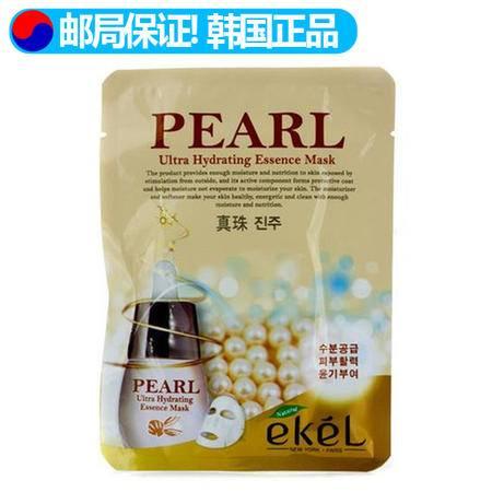 [韩国原装进口] EKEL 3D珍珠精华面膜 美白保湿滋润抗皱 10张