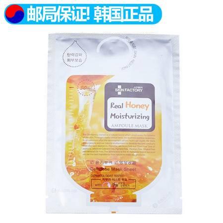 [韩国] SKINFACTORY 蜂蜜保湿安瓿面膜
