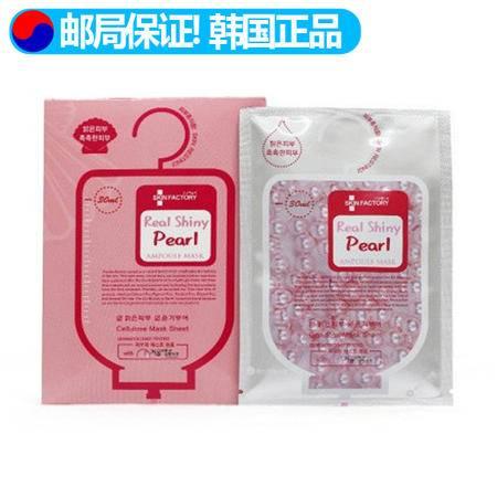 [韩国] SKINFACTORY 闪亮的珍珠粉安瓿面膜
