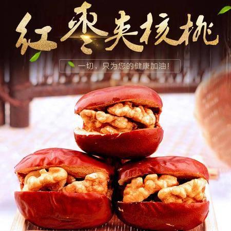 红枣夹核桃仁 美脑枣夹心枣 核桃枣 500g 新疆红枣和田大枣 特级大枣