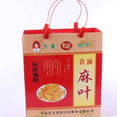 香油麻叶油炸传统麻叶阜阳方集特产750g礼盒装