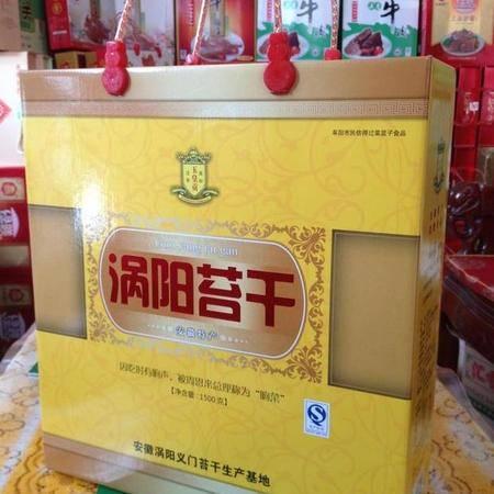 涡阳苔干礼盒1500g