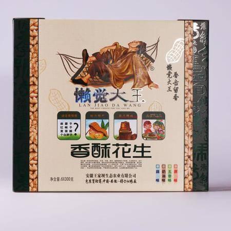 懒觉大王五香花生香酥花生300g*6袋/盒包邮
