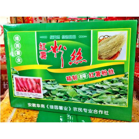 红薯粉丝粉条酸辣粉米线火锅地瓜粉条5斤礼盒装