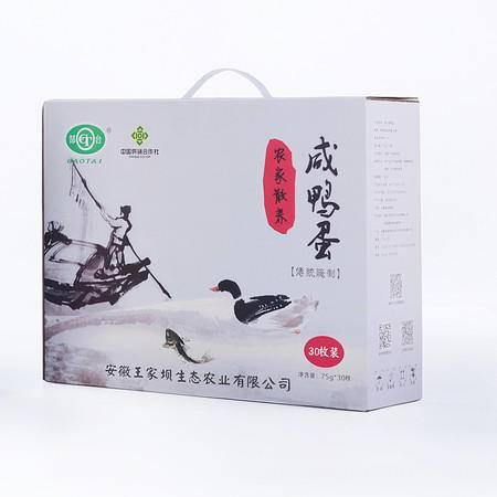阜阳八里河咸鸭蛋高邮30枚礼盒安徽特产