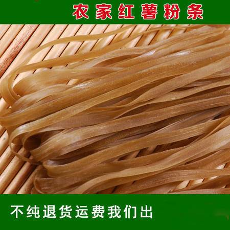 正宗农家手工自制红薯宽粉条川粉火锅食材1斤