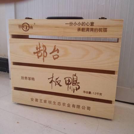 郜台放养笨鸭安徽阜阳特产1200g松木箱礼盒