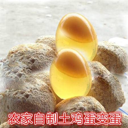 农家土鸡蛋手工变蛋 溏心变蛋皮蛋松花蛋 10枚装