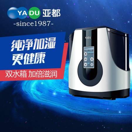 亚都空气加湿器YZ-DS252C 双泉映月纯净型加湿器 恒湿无白粉