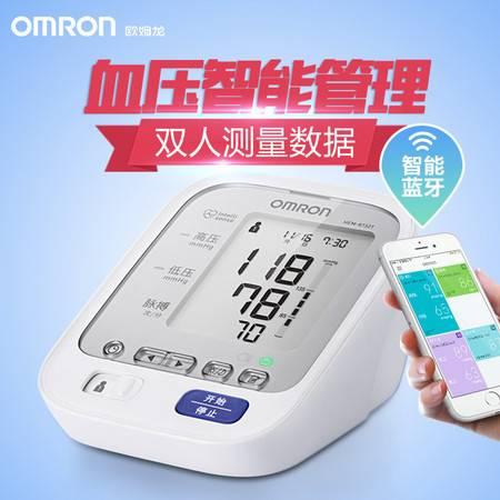 欧姆龙电子血压计HEM-8732T蓝牙智能血压测量仪测量计臂式家用