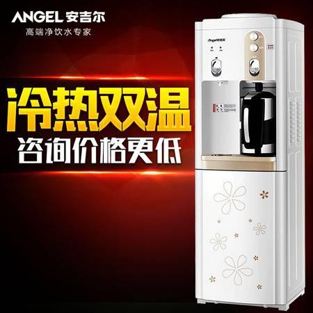 安吉尔饮水机Y1361LKD-CJ立式家用外胆加热电子制冷热冰温热包邮