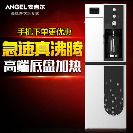 高端安吉尔饮水机y1268制冷家用立式冷 热冰温热外胆制热正品包邮
