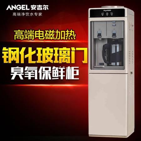 安吉尔Y2487LKD-XZJ高端电磁饮水机立式冷热电磁加热透明门冰温热