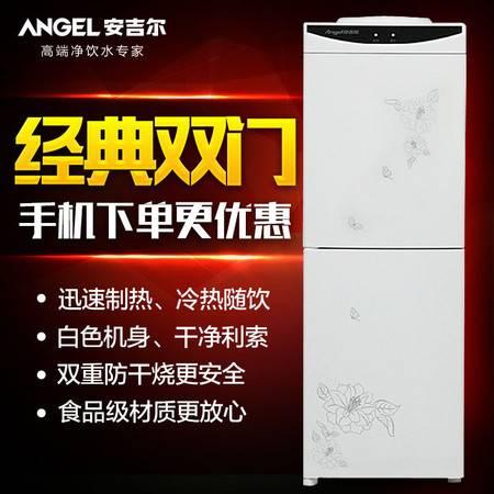 安吉尔饮水机Y1263LKD-C立式单热家用双门办公防尘温热制热包邮