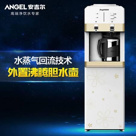 安吉尔饮水机Y2358LK-CJ a立式温热冷热冰温热家用外置沸腾胆包邮
