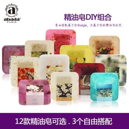 法国abada雅比特护肤精油皂(3块组合装,随机发货)12种不同香型精油皂任选