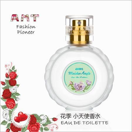 法国雅比特 花季小天使香水30ml 香水女士持久淡香清新官方正品包邮