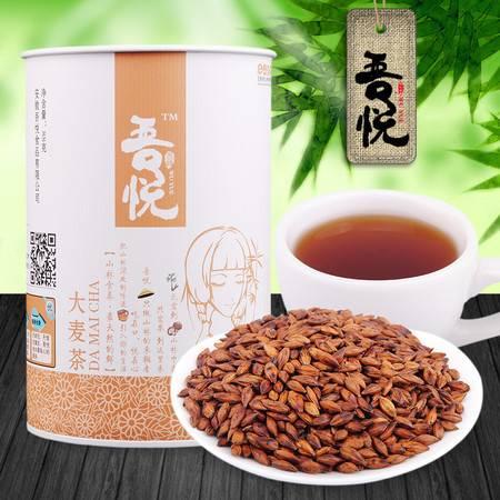 吾悦 大麦茶 烘培型麦香 原味袋泡茶 浓郁 88克*1罐
