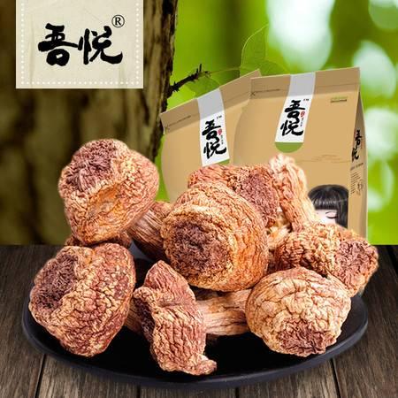 吾悦 姬松茸 云南特产 巴西蘑菇 松茸 土特产 118g