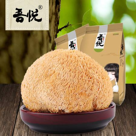 吾悦 猴头菇干货 东北土特产好猴菇 猴菇菌6-9cm精选 102克