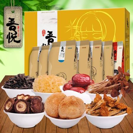 吾悦 东北山珍菌菇特产大礼盒猴头菇木耳香菇银耳882g