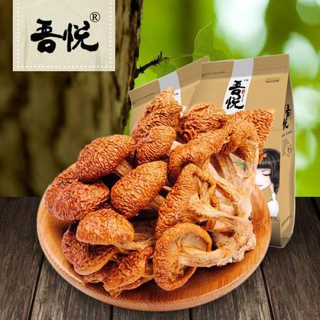 吾悦 滑子菇 干货 滑子蘑 滑菇 珍珠菇 天然特产干货 98克