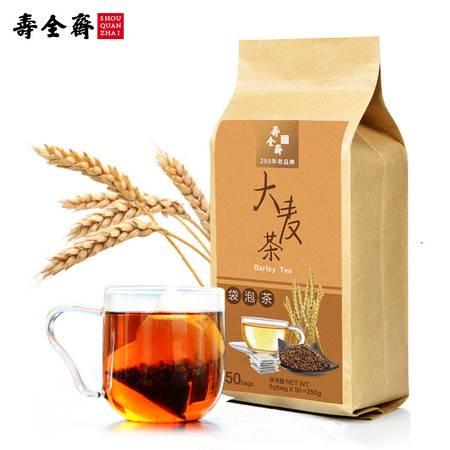 寿全斋 大麦茶 烘焙型 250g/袋