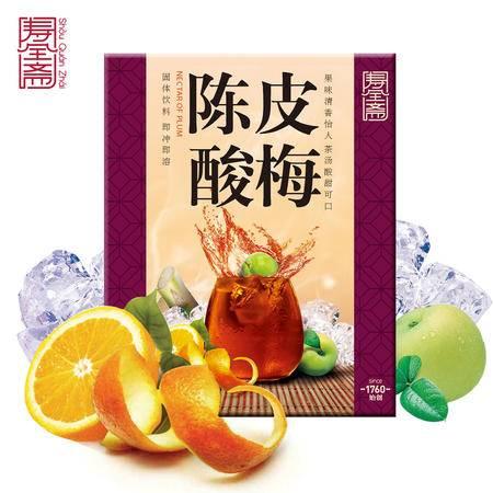 寿全斋 陈皮酸梅汤 15g*10条/盒 固体饮料