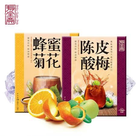 寿全斋 陈皮酸梅汤15g*10条/盒+蜂蜜菊花茶12g*10条/盒固体饮料