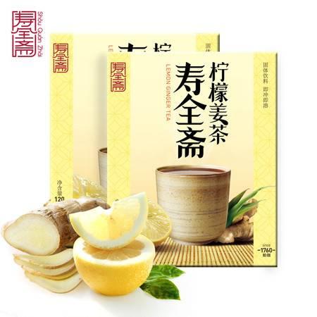 寿全斋 养生 柠檬姜茶 精品姜茶 12gx10条x2盒