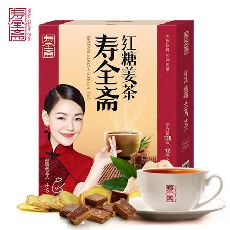寿全斋 养生 红糖姜茶 精品姜茶 12gx10条