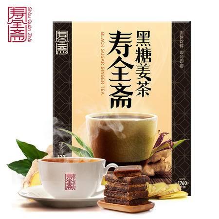 寿全斋 养生 黑糖姜茶 精品姜茶 12gx10条