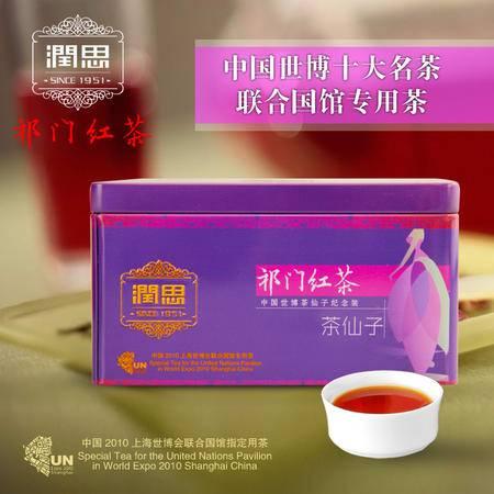 润思红茶特级祁门红茶世博茶仙子100g散装茶叶罐装创新珍品