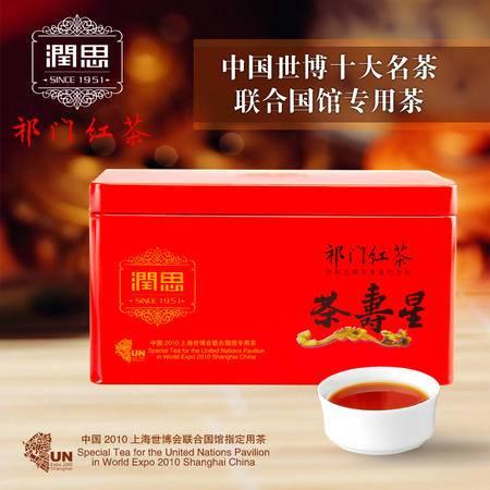 润思红茶祁门红茶特级毛峰100g茶叶散装世博十大名茶专供纪念款