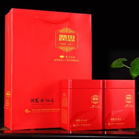 润思红茶祁红毛峰60周年典藏款中国红礼盒150g送礼佳品