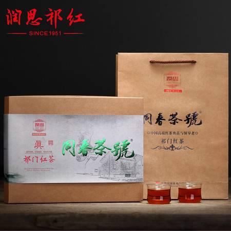润思祁门红茶 特级祁红毛峰礼盒208g 红茶礼盒装