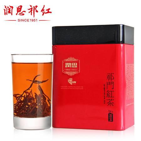 润思红茶2016新茶正宗祁门红茶75g特级祁红毛峰 春茶 茶叶包邮