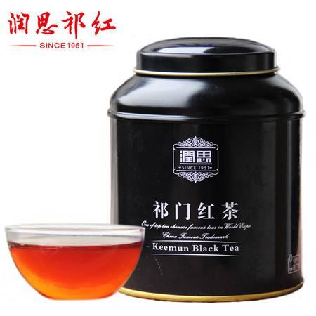 润思茶叶 红茶 祁门红茶 特级祁红毛峰 精致小包装 48克罐装 新品