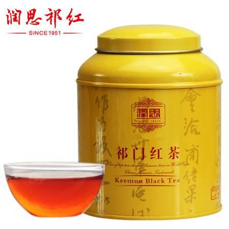 润思红茶祁门红茶祁红香螺 48g茶叶新品罐装