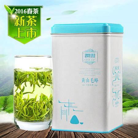 润思黄山毛峰正宗2016年新茶雨前春茶一级105g绿茶新品包邮