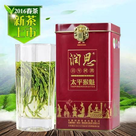 润思绿茶2016新茶特级太平猴魁高山春茶原产地茶叶175g