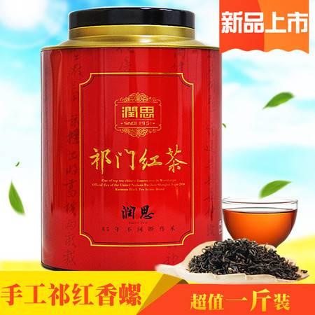 润思祁红 特级祁门红茶 工夫红茶 祁红香螺 2016新春茶 500g茶叶