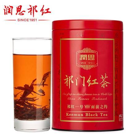 润思祁门红茶2016新茶新品特级祁红香螺150g 香高味醇显回甘罐装