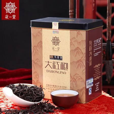 花一堂韵香型大红袍240g罐装 送礼茶首选