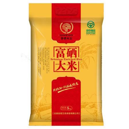 [安徽特产] 香稷米业 富硒大米 当年新米 5kg