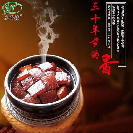 马劳模 260g红烧肉 真空包装熟食东坡肉 舌尖2私房菜美食